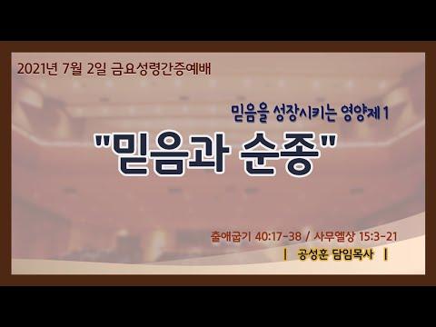 """2021년 7월 2일 금요성령간증예배 """"믿음을 성장시키는 영양제1강 / 믿음과 순종"""""""