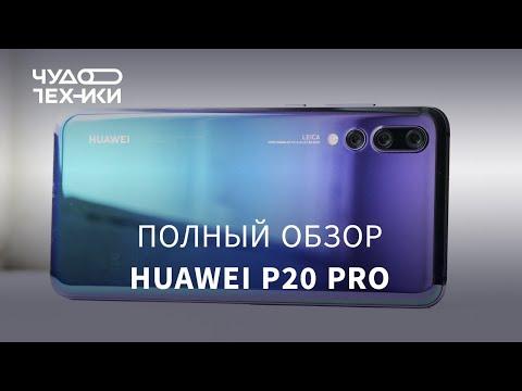 Обзор Huawei P20 Pro — ТОП-5 фишек (видео)