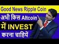 Good News Ripple!  Abhi Kis Altcoin Me Invest Karna Chahiye by Global Rashid in Hindi/Urdu