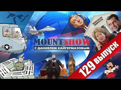 Чубайс и его НАНО идея загнать всех в долги / Британия наших олигархов ГРАБАНУЛА. MOUNT SHOW #129 (видео)