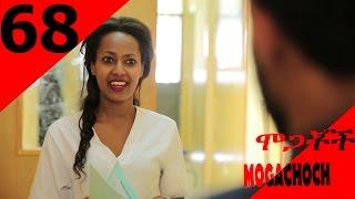 Mogachoch EBS Latest Series Drama - S03E68 - Part 68