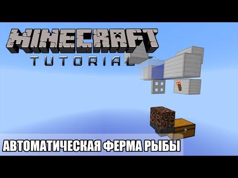 Minecraft Tutorial — (1.9+) Автоматическая ферма рыбы