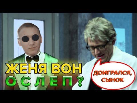 ОСЛЕП ИЗ-ЗА КОМПЬЮТЕРНОЙ ИГРЫ LINEAGE2