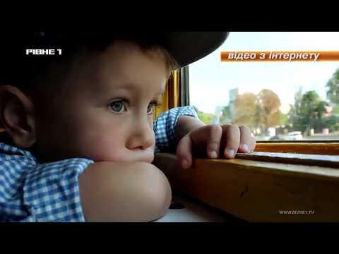 Як 4-річна дитина бачить водну артерію Рівного? [ВІДЕО]