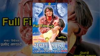 GANGAJAL- Nepali Full Movie