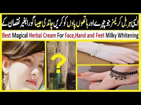 Glowing Milky Face Hand & Feet Whitening Herbal Cream Review | Urdu/Hindi