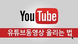 #10 유튜브 마케팅 - 유튜브 동영상 올리는 법 및 검색노출하는 방법
