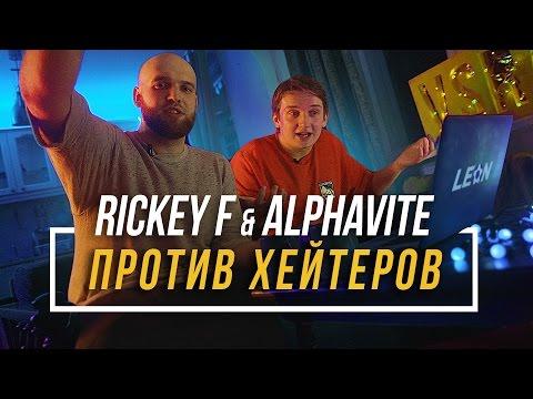 VSRAP — «RICKEY F & ALPHAVITE ПРОТИВ ХЕЙТЕРОВ»