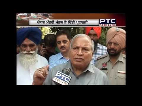 Punjab Cabinet Decision to Regularise Contractual Employees   Special Report PTC News   Oct 26, 2016