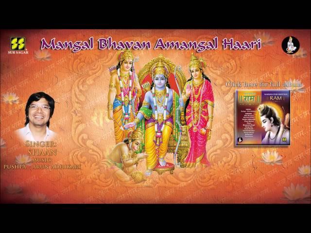 Mangal Bhavan Amangal Hari By Shaan Album