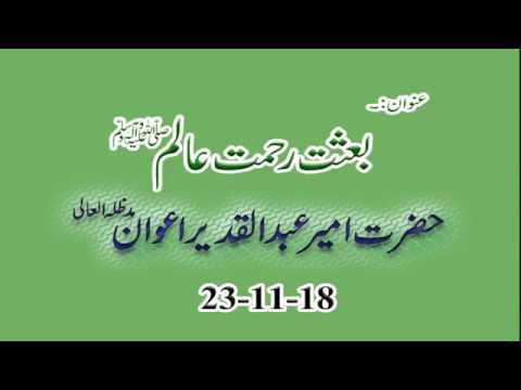 Watch Jumma Beyan (Besat Rehmat-e-Alam SAW) YouTube Video