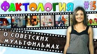 Фактология о советских мультфильмах