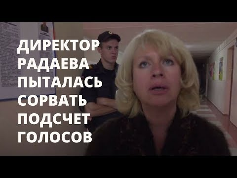 Дебош директора Радаевой: полная версия - DomaVideo.Ru