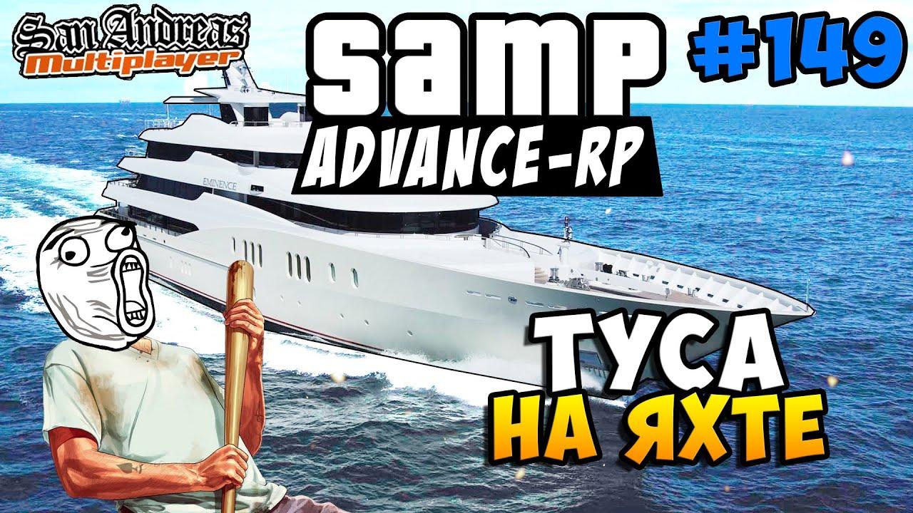 Смотреть онлайн про игры: Advance-Rp [SAMP] #149 — ТУСА НА ЯХТЕ (УГАР)