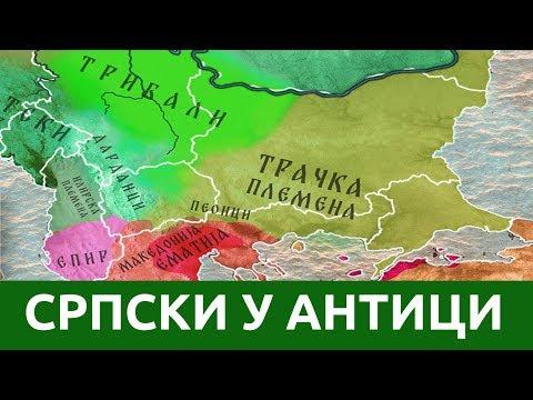 Srpske reči u antičkoj Makedoniji - Šta je istina o našoj prošlosti