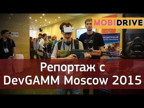 Репортаж с DevGAMM Moscow 2015 - гаджеты и тренды