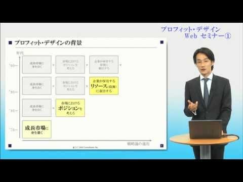 横山 隆史 「プロフィット・デザイン」 WEBセミナー①
