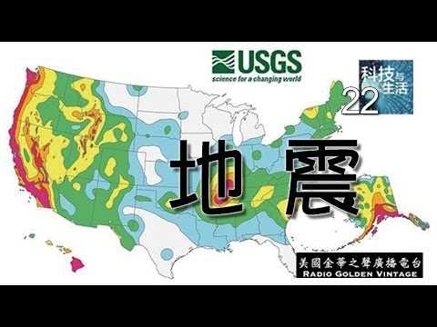 """Professor Yan Yonggang and Dr. Yan Liping talk about """"earthquake occurrence and disaster prevention"""""""
