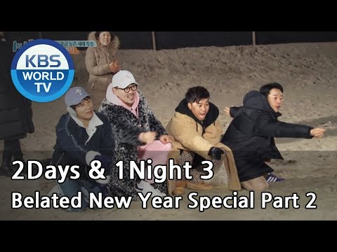 2Days & 1Night Season3 : Belated New Year Special Part 2 [ENG/THA/2018.2.11]