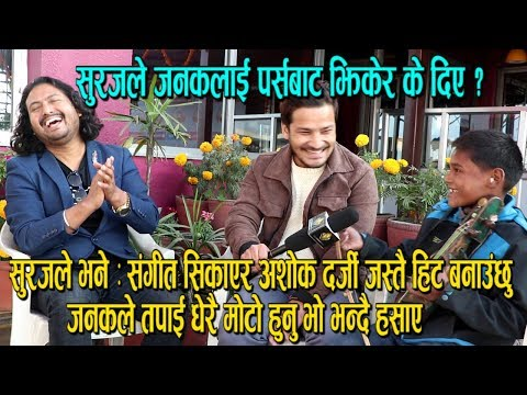 (जनक गन्धर्वलाई सुरज थापाले सँगीत सिकाउने भए | जनकको Rap सुनेर मरीमरी हाँसे सुरज- Suraj Thapa - Duration: 16 minutes.)