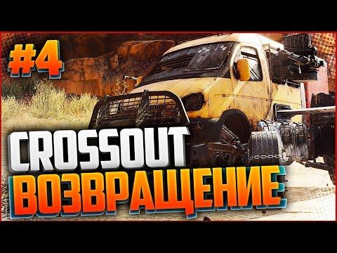 CROSSOUT #4 - ВОЗВРАЩЕНИЕ!!!