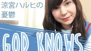 Video GOD KNOWS ♥ Suzumiya Haruhi no Yuutsu (Spanish Cover) MP3, 3GP, MP4, WEBM, AVI, FLV Juli 2018