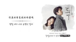 [韓繁中字] 찬열(CHANYEOL), PUNCH(펀치) - Stay With Me (孤單又燦爛的神__鬼怪/도깨비 OST.1)