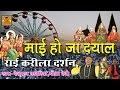 माई हो जा Dyal | Popular Bundelkhandi Rai 2016 | Deshraj Narvariya, Geeta Devi #SonaCassette