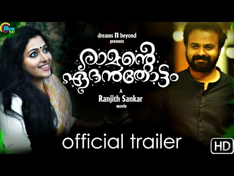Ramante Edanthottam Official Trailer 1 Kunchacko Boban