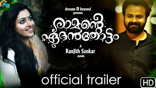 Ramante Edanthottam - Official Trailer