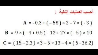 الرياضيات الأولى إعدادي - الأعداد العشرية النسبية الضرب و القسمة : تمرين 10