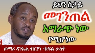 Ethiopia: ይህን ነገር ስታይ መገንጠል አማራጭ ነው የሚሆነው - ጦማሪ ዳንኤል ብርሃነ  | Daniel Berhane Part Two | TPLF | Tigray
