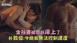 Download Video 【小鹿爆衝】金祕書被帶上床了!! 朴敘俊:今晚我無法控制速度 MP3 3GP MP4