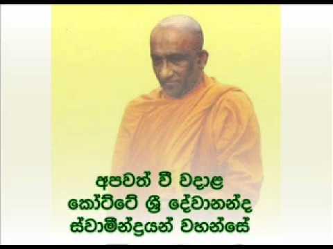 sinhala dhamma desana - Kotte Sri Devananda thero http://dammadesana.yolasite.com ධම්ම චක්ක පවත්තන සූත්රය.
