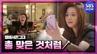 Video SBS [별에서온그대] - 천송이(전지현)가 부릅니다, '총맞은것처어러엄↗' MP3, 3GP, MP4, WEBM, AVI, FLV Maret 2018