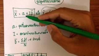 ค่ากลางของข้อมูล - คณิตพี่บอม Part 1