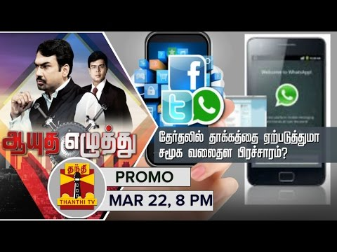 Ayutha-Ezhuthu--Will-Social-Media-Campaign-make-any-Impact-in-Elections--22-03-2016-Promo