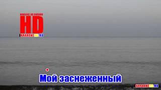 Караоке Амнистия Шуфутинский Михаил петь hd караоке онлайн