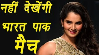 Champions Trophy 2017: India Vs Pakistan , Sania Mirza likely to miss Match | वनइंडिया हिंदी Video