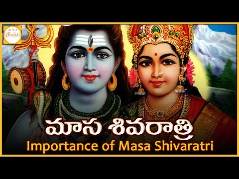 Importance of Masa Shivaratri   Lord Shiva Aradhana   Masa Shivaratri 2016 Special   Bhakti