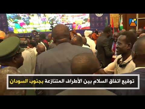 توقيع اتفاق السلام بين الأطراف المتنازعة بجنوب السودان