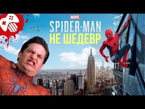 Разыгрываем Marvel's Spider-Man (PS4). Ну и обзор заодно (видео)