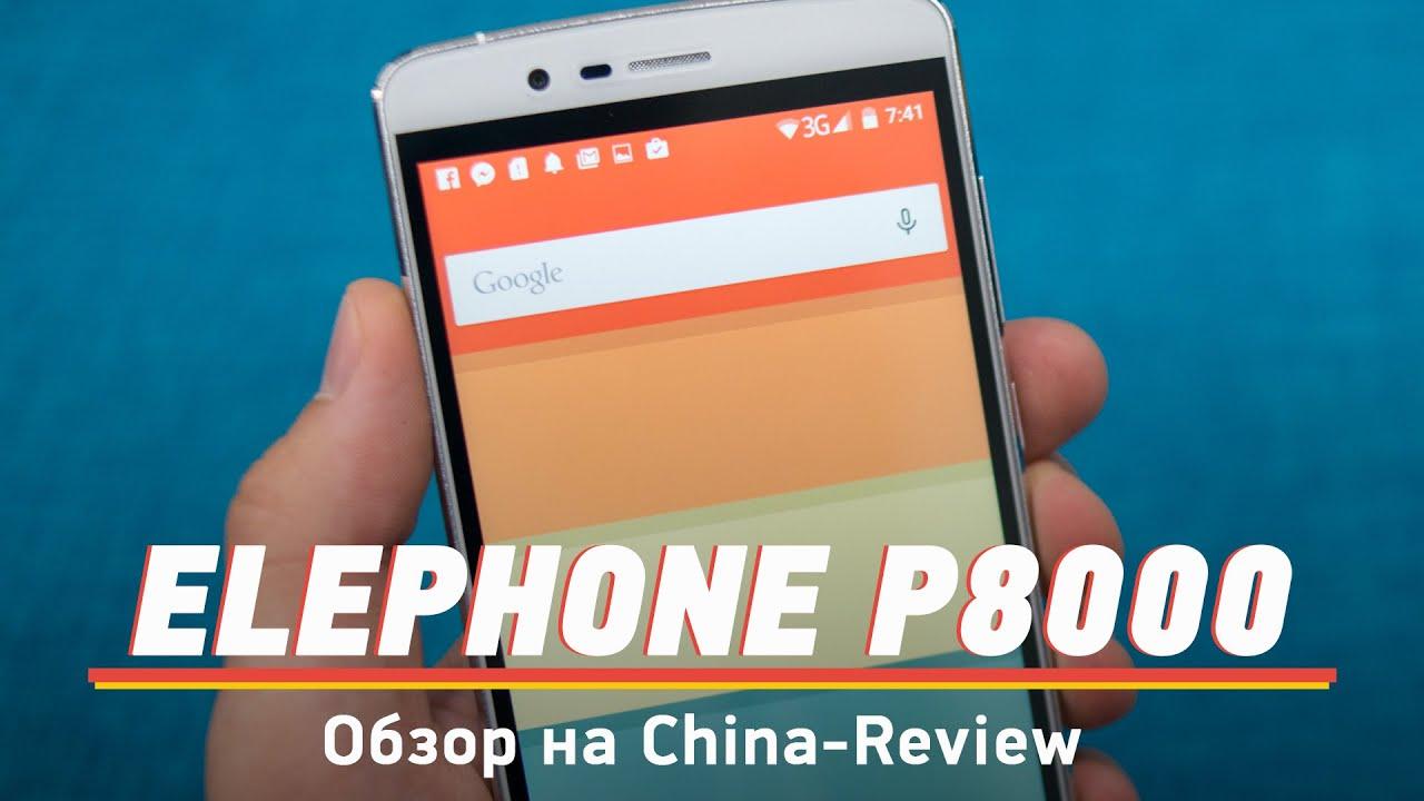 Обзор. Смотреть онлайн: Обзор смартфона Elephone P8000 (Review) | China-Review
