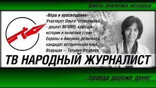 ТВ НАРОДНЫЙ ЖУРНАЛИСТ «Вера и просвещение» #10 с Ольгой Четвериковой