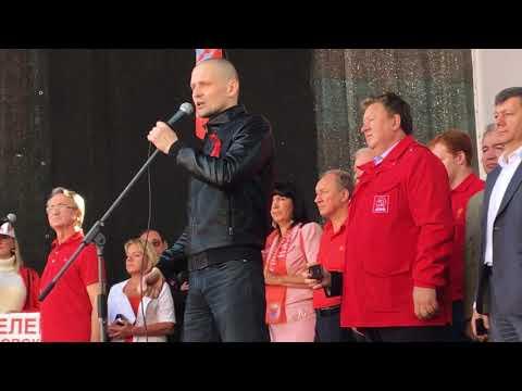Выступление Сергея Удальцова на митинге против пенсионной реформы - DomaVideo.Ru