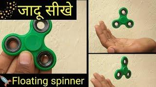 स्पिनर का जादू सीखे  Fidget spinner Floating magic trick revealed