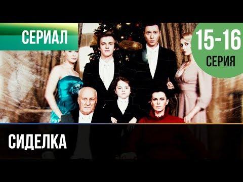 ▶️ Сиделка 15 и 16 серия - Мелодрама | Фильмы и сериалы - Русские мелодрамы (видео)