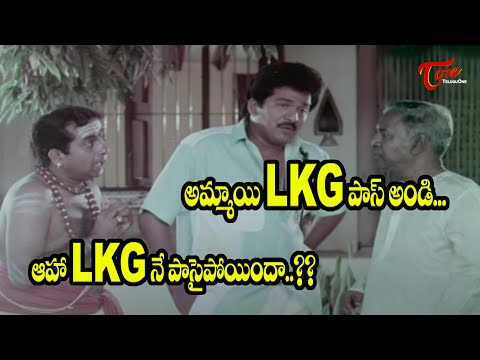 Rajendra Prasad Comedy Scenes | Telugu Comedy Videos | NavvulaTV