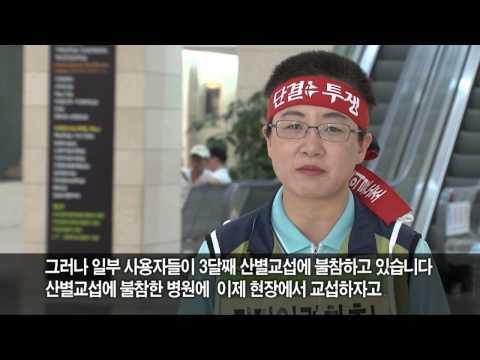 [영상뉴스] 보건의료노조 전국순회투쟁 실천단 1일차