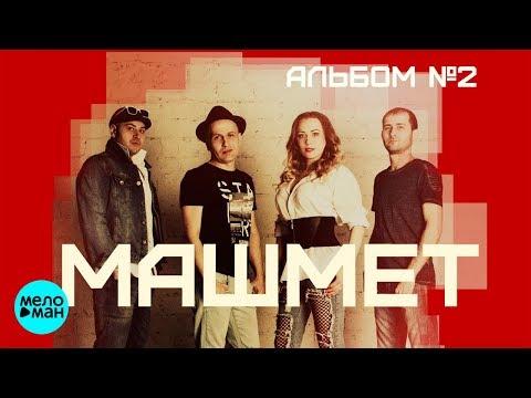 Машмет - Альбом №2 (Альбом 2018)